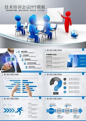 技术培训会议ppt模板