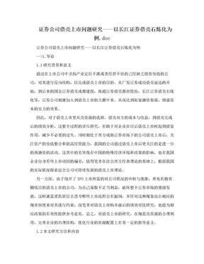 证券公司借壳上市问题研究——以长江证券借壳石炼化为例.doc