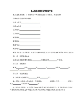 个人租房合同协议书模板下载