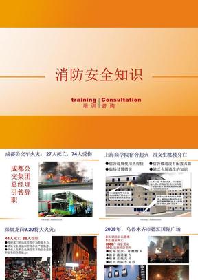消防安全知识培训