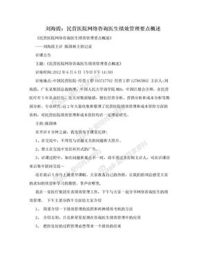 刘海霞:民营医院网络咨询医生绩效管理要点概述