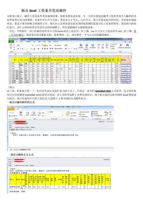 拆分Excel工资条并发送邮件