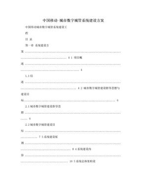 中国移动-城市数字城管系统建设方案