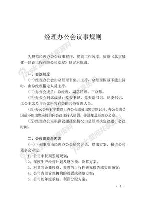 规章制度经理办公会议事规则