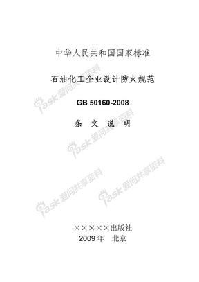 石油化工设计防火标准