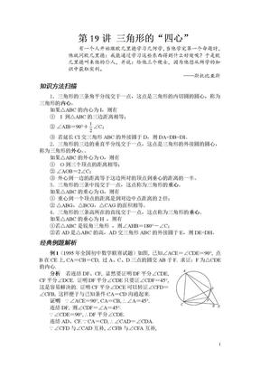 第19讲 三角形的四心