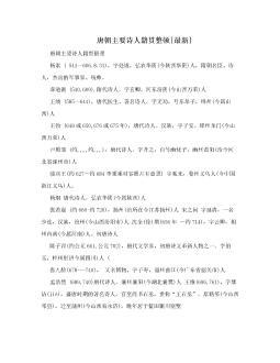 唐朝主要诗人籍贯整顿[最新]