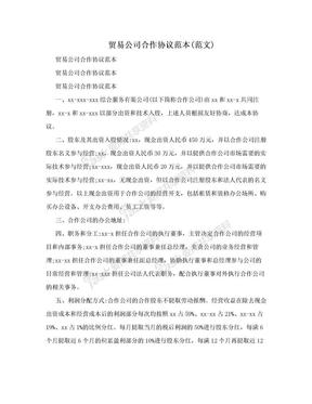 贸易公司合作协议范本(范文)