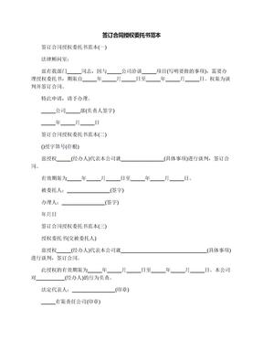 签订合同授权委托书范本