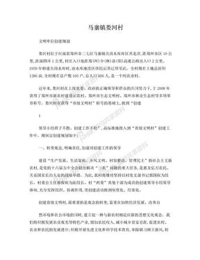 娄河村省级文明村创建规划