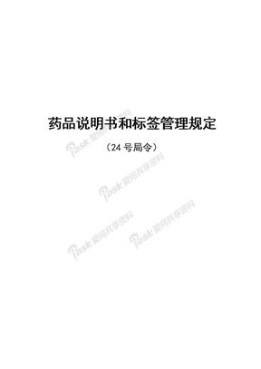 药品说明书和标签管理规定(24号局令)