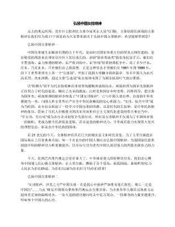 弘扬中国女排精神