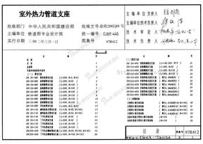 97R412热力管道管托图集