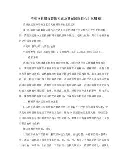 清朝宫廷服饰装饰元素及其在国际舞台上运用MR