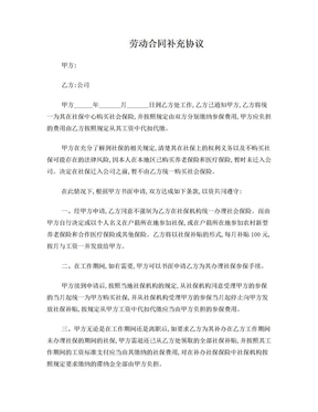 劳动合同补充协议(社保协议)