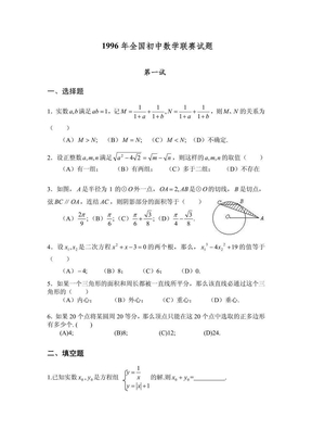 1996年全国初中数学联赛试题及解答