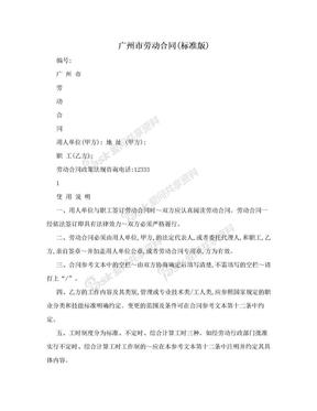 广州市劳动合同(标准版)