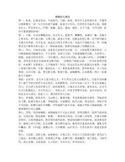 唐朝诗人排名