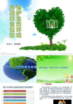 保护环境课件 (1)