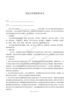 保密协议保密协议10