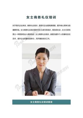 女士商务礼仪培训-商务女士礼仪培训
