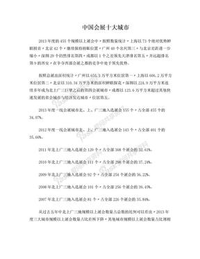 中国会展十大城市