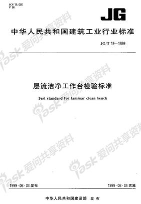 GB 6168-85 层流洁净工作台检验标准
