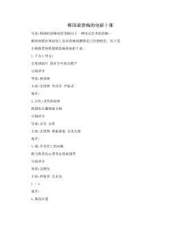 韩国最恐怖的电影十部