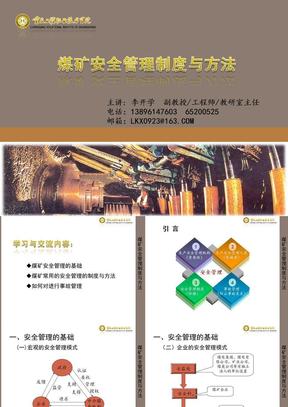 煤矿安全管理制度与方法-工程学院李开学