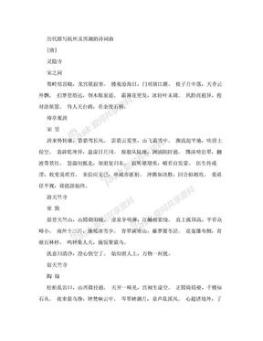 历代描写杭州及西湖的诗词曲