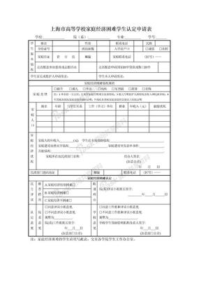 上海市高等学校家庭经济困难学生认定申请表