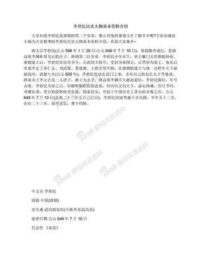 李世民历史人物基本资料介绍