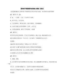 四年级下册暑假作业答案人教版【语文】