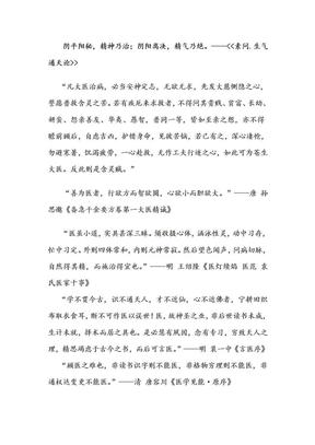 中医医德医风名言