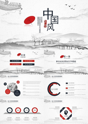 2019年最新大学生毕业生应届中国风论文毕业论文开题报告答辩PPT通用模板