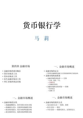 金融学2011货币银行学课件 第四章 金融市场ppt