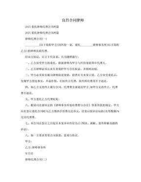 宜昌合同律师