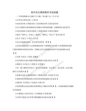 初中语文教材教法考试试题