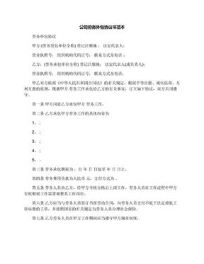 公司劳务外包协议书范本
