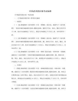 中国武术段位制考试标准