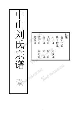 刘氏家谱刘氏家谱10