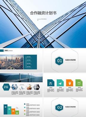 蓝色简约-商务融资方案ppt模板