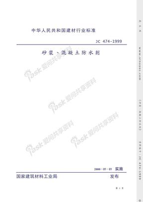 7.JC474-2008砂浆、混凝土防水剂