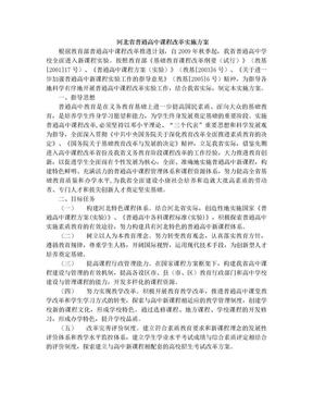 河北省普通高中课程改革实施方案