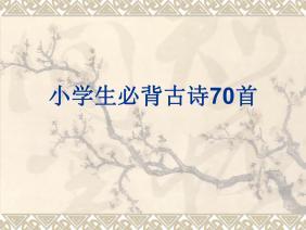 小学必背古诗70首内容(课件)