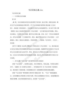 乌台诗案之谜.doc