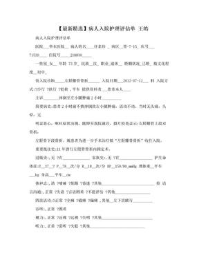 【最新精选】病人入院护理评估单 王皓