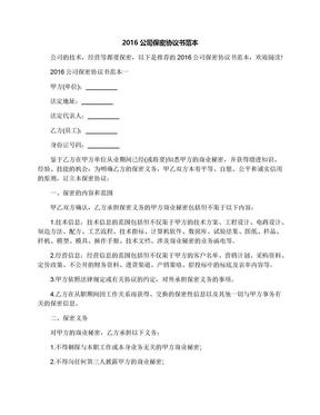 2016公司保密协议书范本