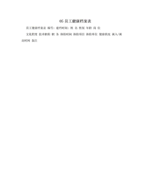 05员工健康档案表