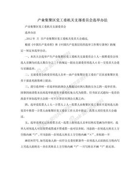产业集聚区党工委机关支部委员会选举办法